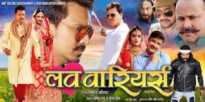 Love Warriors Bhojpuri Movie