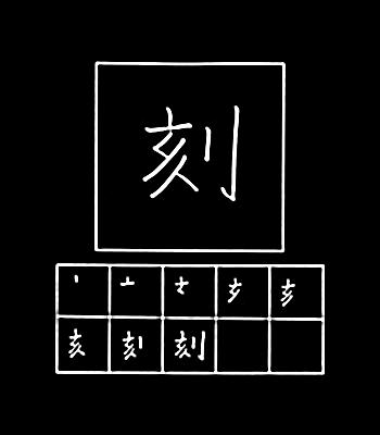 kanji to carve, engrave