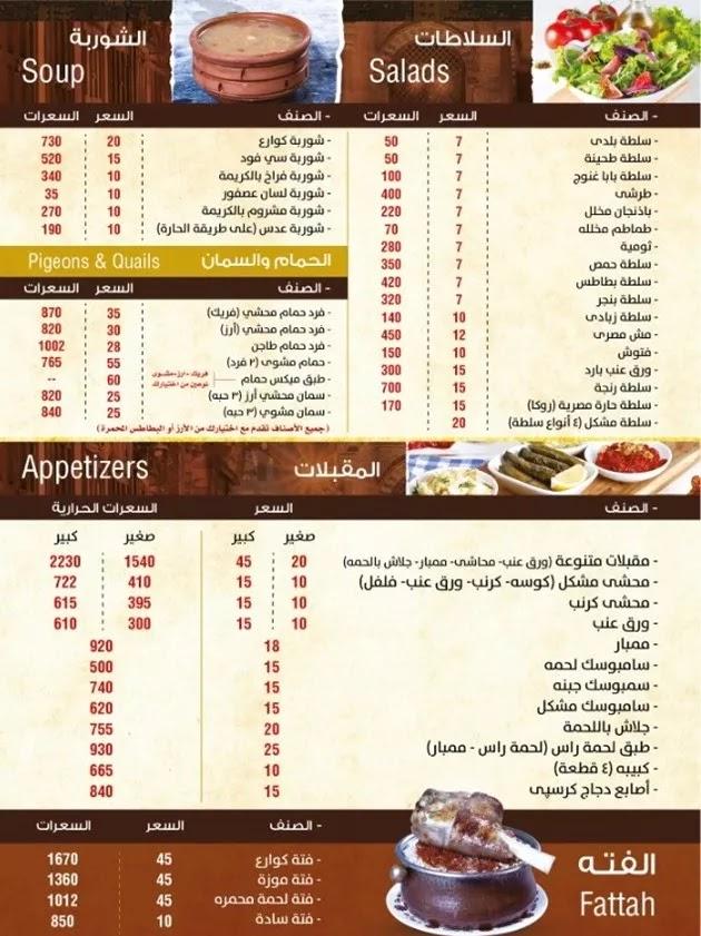 منيو مطعم حارة مصرية