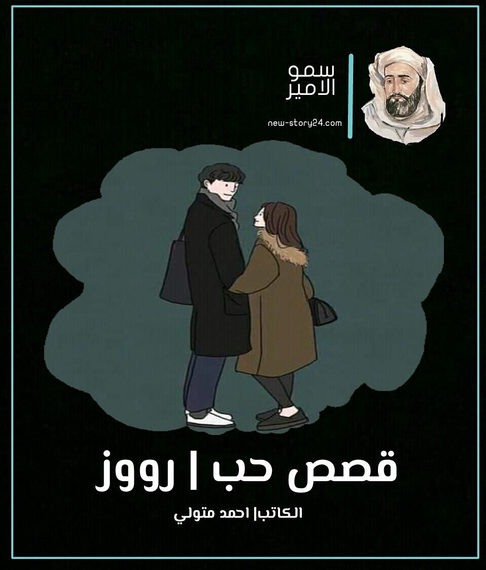 قصص حب وغرام