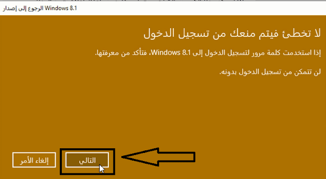 How do I go back to a previous version of Windows
