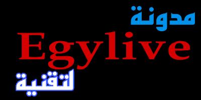 ايچي لايف Egy-live ، موقع عالم التقنية والالعاب