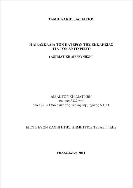 Η ΕΜΦΑΝΙΣΗ ΚΑΙ Η ΠΡΩΤΗ ΠΕΡΙΟΔΟΣ ΤΗΣ ΠΑΡΟΥΣΙΑΣ ΤΟΥ ΑΝΤΙΧΡΙΣΤΟΥ - Η καταγωγή του Αντιχρίστου απ' τη φυλή του Δάν