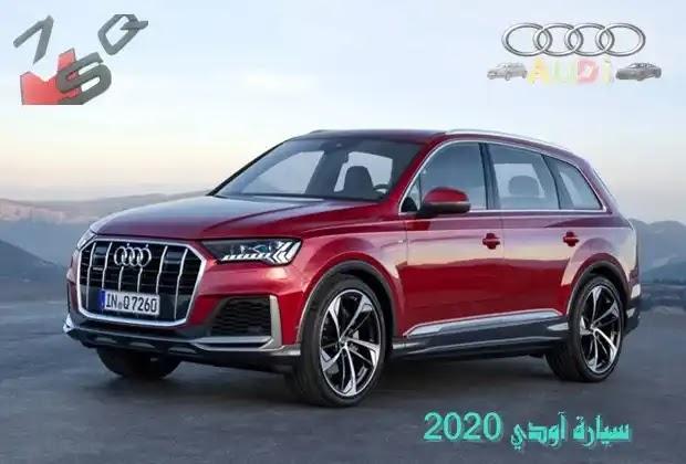 اودي,audi 2020,اودي 2020,سيارة اودي a4 2020,سعر سيارة اودي كيو 3 في الجزائر 2020,سيارة,سيارات,اودي اس8 2020,اودي اي 6 2020,اسعار اودي اس8 2020,تسارع اودي اس8 2020,مراجعة اودي اس8 2020,اودي a8 2020,اودي q7 2020,a8 2020,عيوب اودي اس8 2020,تجربة اودي a6 2020,سيارة اودي الكهربائية,اودي كيو8 2020,مميزات اودي اس8 2020,مواصفات اودي اس8 2020,منافسات اودي اس8 2020,اودي اس8 2020 الجديدة,داخلية اودي كيو8 2020,سعر اودي كيو8 2020,اودي كيو8 2020 من الخارج,سعر سيارة اودي كيو 3 في الجزائر,افخم سيارات اودي