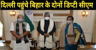 दिल्ली पहुंचे बिहार के दोनों डिप्टी सीएम राष्ट्रपति से मिले, कल PM मोदी से होगी मुलाकात