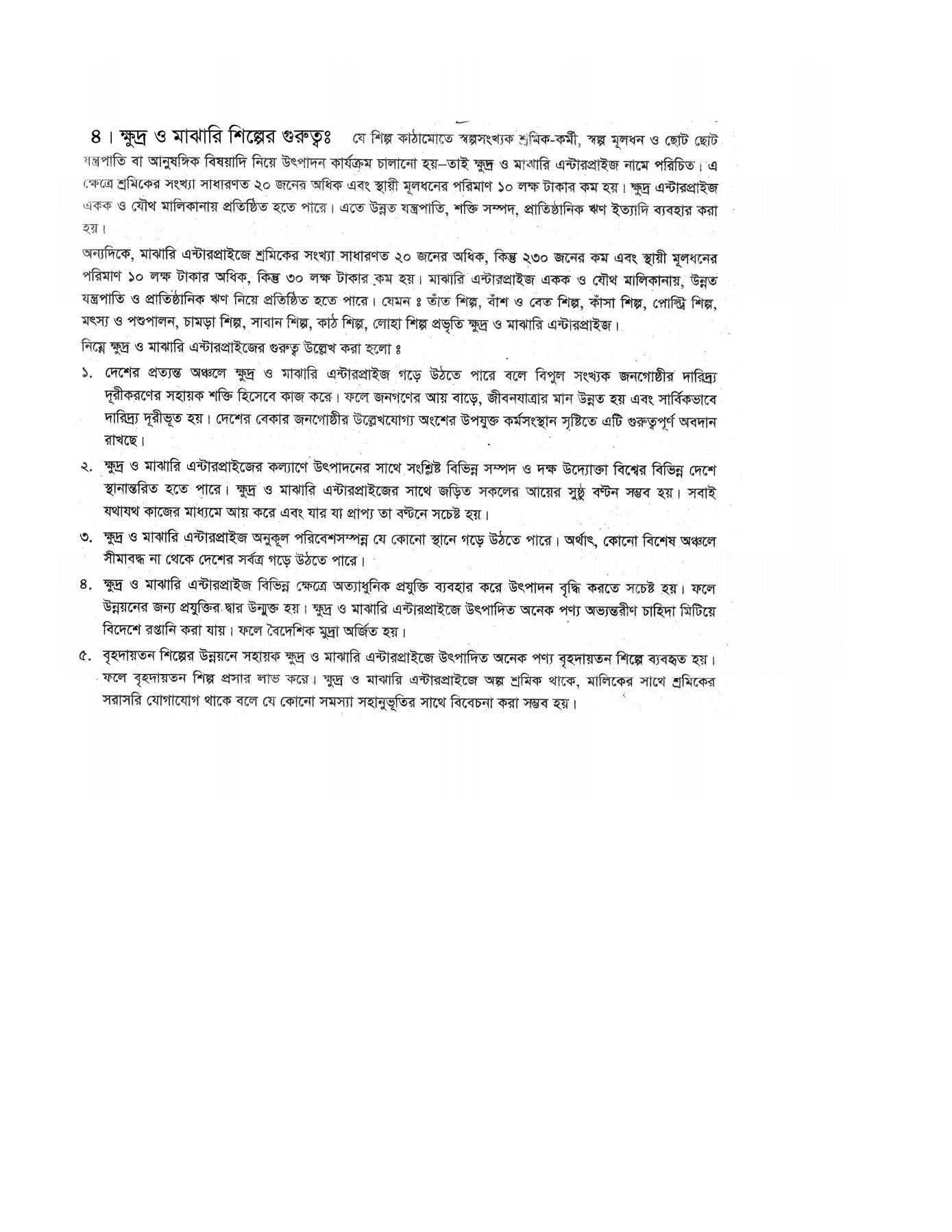 এইচএসসি বিএম এসাইনমেন্ট সমাধান/উত্তর ২০২১ মার্কেটিং নীতি ও প্রয়োগ-২ (এসাইনমেন্ট ২) ৩য় সপ্তাহ  এইচএসসি বিএম ৩য় সপ্তাহের মার্কেটিং নীতি ও প্রয়োগ-২ (এসাইনমেন্ট ২) সমাধান/উত্তর ২০২১
