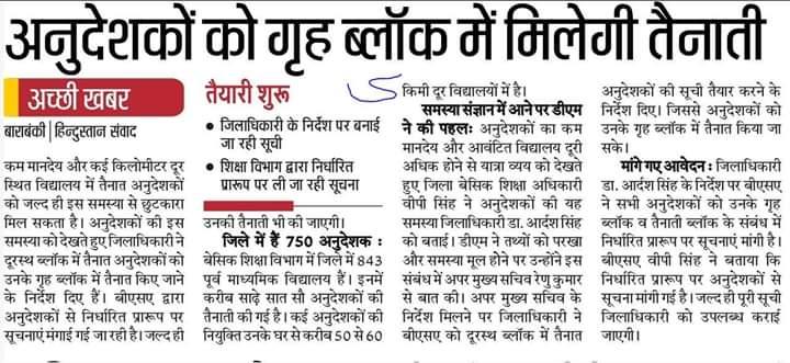 good news -  अब junior high school में कार्यरत anudeshak को home block में मिलेगी तैनाती