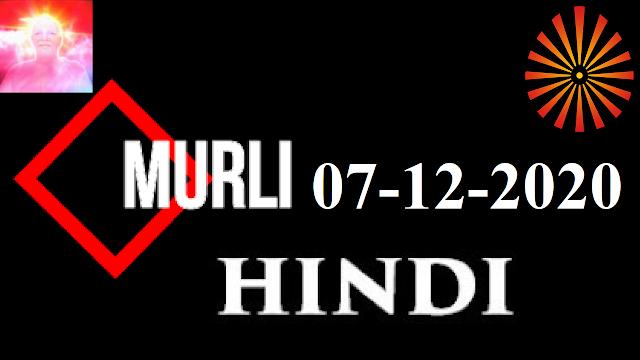 Brahma Kumaris Murli 07 December 2020 (HINDI)