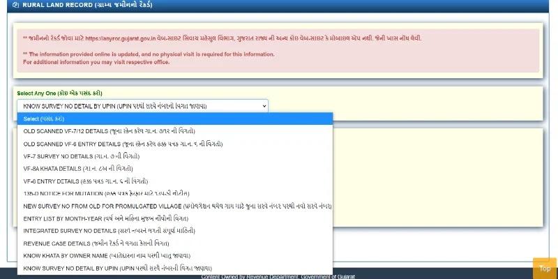 Anyror Gujarat: 7/12 Bhulekh Naksha, Urban/Rural Area Land Record | सरकारी योजनाएँ