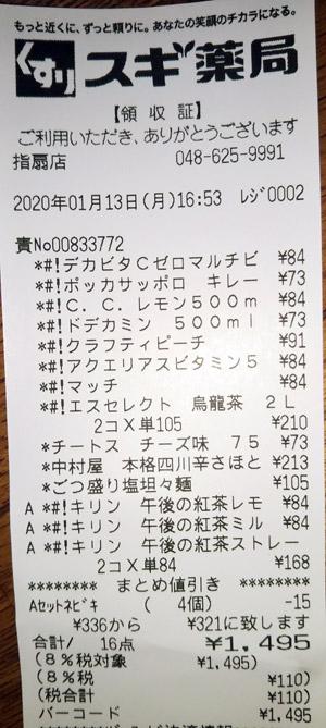 スギ薬局 指扇店 2020/1/13 のレシート