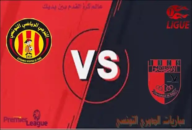 الدوري التونسي,الترجي,الاولمبي الباجي,مباريات الدوري التونسي