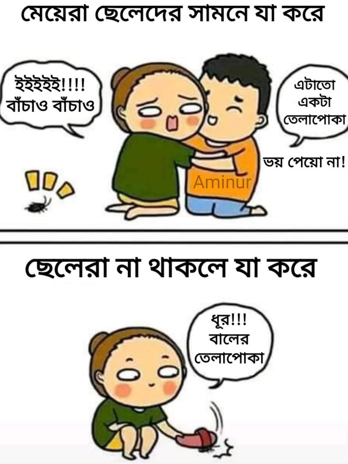 Bangla Funny Sms Facebook