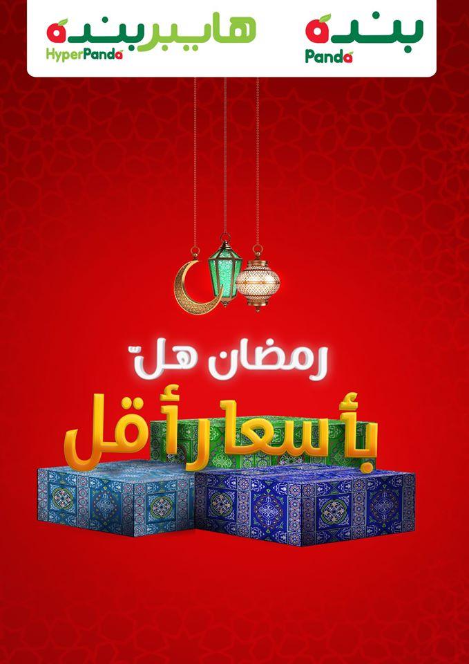 عروض هايبر بنده السعودية اليوم 8 ابريل حتى 14 ابريل 2020 رمضان هل بأسعار أقل