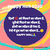 Happy Holi Status in Hindi 2020 | Holi Status Hindi for Whatsapp facebook