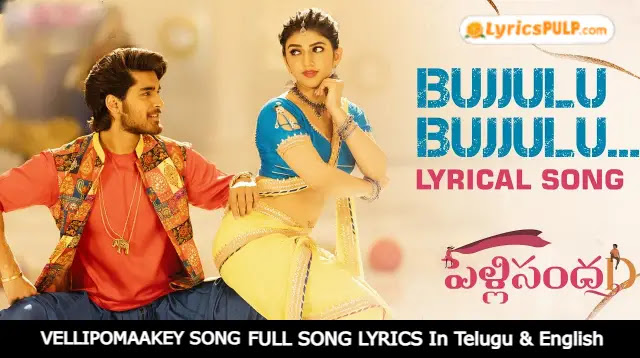 BUJJULU BUJJULU LYRICS In Telugu & English - PELLI SANDAd Lyrics