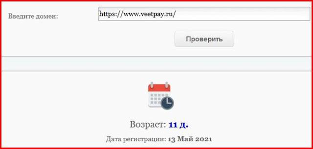 veetpay.ru – Отзывы
