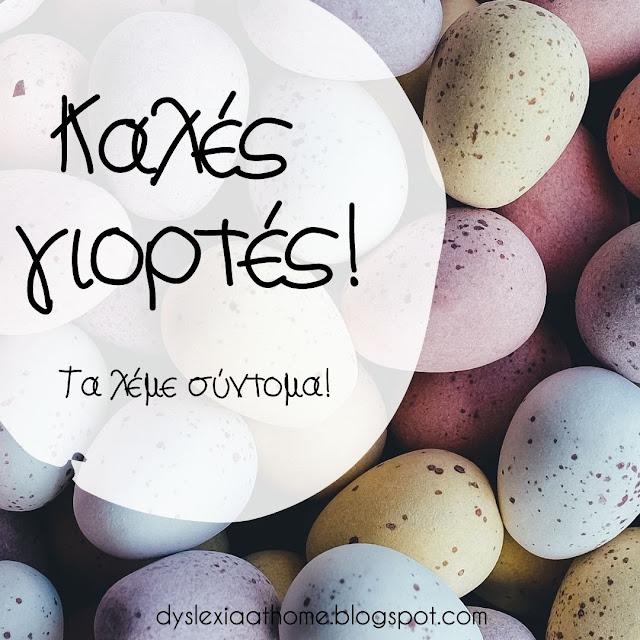 πάσχα, αυγά, δυσλεξία