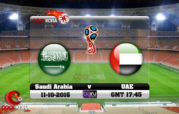 مشاهدة مباراة السعودية والإمارات اليوم 11-10-2016 تصفيات كأس العالم