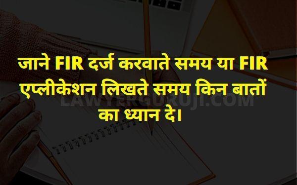 FIR दर्ज करवाते समय या FIR दर्ज करवाने के लिए लिखी जाने वाली एप्लीकेशन में क्या लिखे और क्या ध्यान देना है