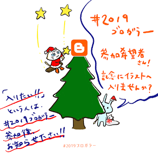 Google Blogger Advent Calendar クリスマスプレゼント