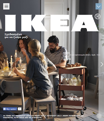 http://onlinecatalogue.ikea.com/GR/el/IKEA_Catalogue/