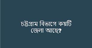 চট্টগ্রাম বিভাগে কয়টি জেলা আছে?
