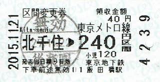 東京メトロ 区間変更券 北千住→240円区間 飯田橋駅発行