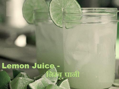 Nimbu Pani Recipe In Hindi