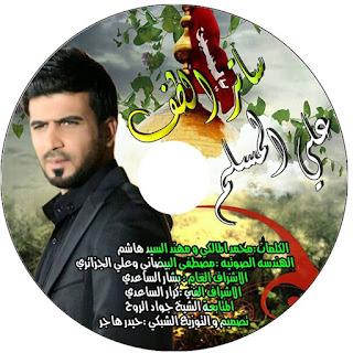 اصدار سائر الطف علي المسلم قصيدة كوم صلي  , لطميات محرم 2016-1437 mp3 12108757_992211014170448_3497840835997778633_n