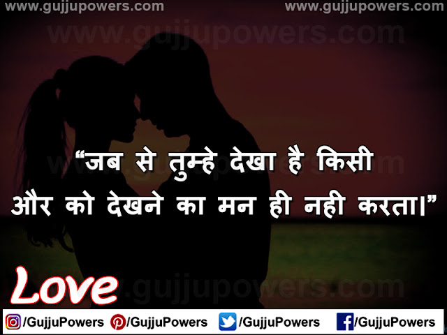 love shayari image english hd download