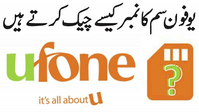 Ufone number check code -How to Check Ufone Sim Number