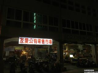 Tainan West Central District,Youai Public Retail Market