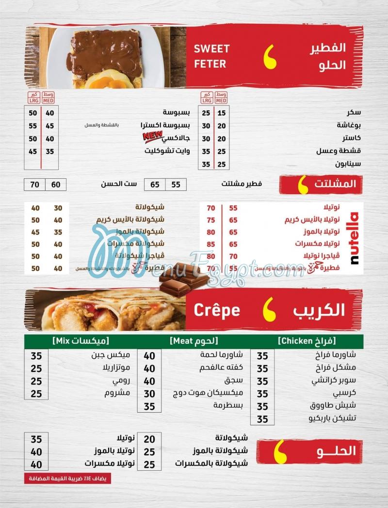 منيو مطعم حمزة