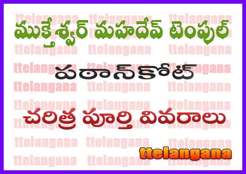 ముక్తేశ్వర్ మహదేవ్ టెంపుల్ పఠాన్కోట్ చరిత్ర పూర్తి వివరాలు