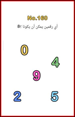 حل لعبة Brain Out المستوى 160