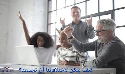 ثقافة الاختلاف: هل يمكن أن تجمعنا اختلافاتنا؟