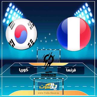 بث مباشر مشاهدة مباراة فرنسا كوريا لايف اليوم 14-1-2019 في كاس العالم لكرة اليد للرجال