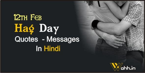 Hag-Day-Quotes-In-Hindi