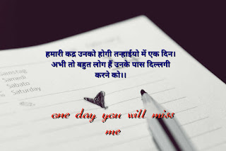 Heart touching shayari for love