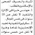 اعلان شركه مقاولات لمحطات المياه والصرف الصحى بالاسكندريه لوظائف خاليه