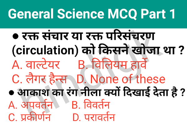 (Top 25 - MCQs) Lucent general science mcq questions with answers pdf in hindi Part - 1