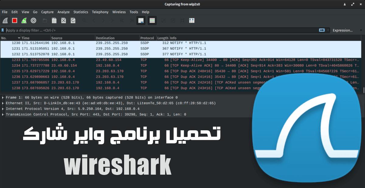 تحميل برنامج واير شارك - wireshark مباشر مجاني بالعربية