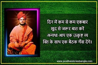 vivekananda quotes in hindi स्वामी विवेकानंद के अनमोल वचन