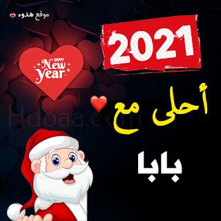صور 2021 احلى مع بابا