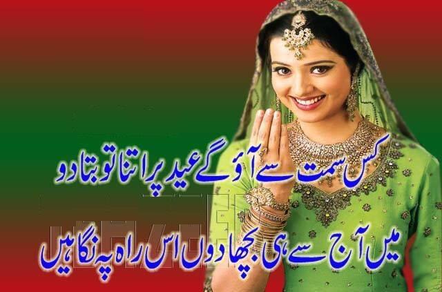 Eid mubarak poetry in urdu with images urdu sad poetry romantic eid mubarak poetry in urdu with images urdu sad poetry romantic poetry collection urdu hindi m4hsunfo