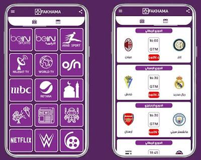 تطبيق fakhama tv apk, تطبيق لمشاهدة باقة قنوات بين سبورت وجميع قنوات العالم, برنامج لمشاهدة قنوات bein sport للاندرويد