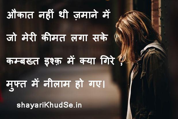 Very Sad Shayari Images ,Very Sad Shayari Images Hindi ,Very Sad Shayari DP