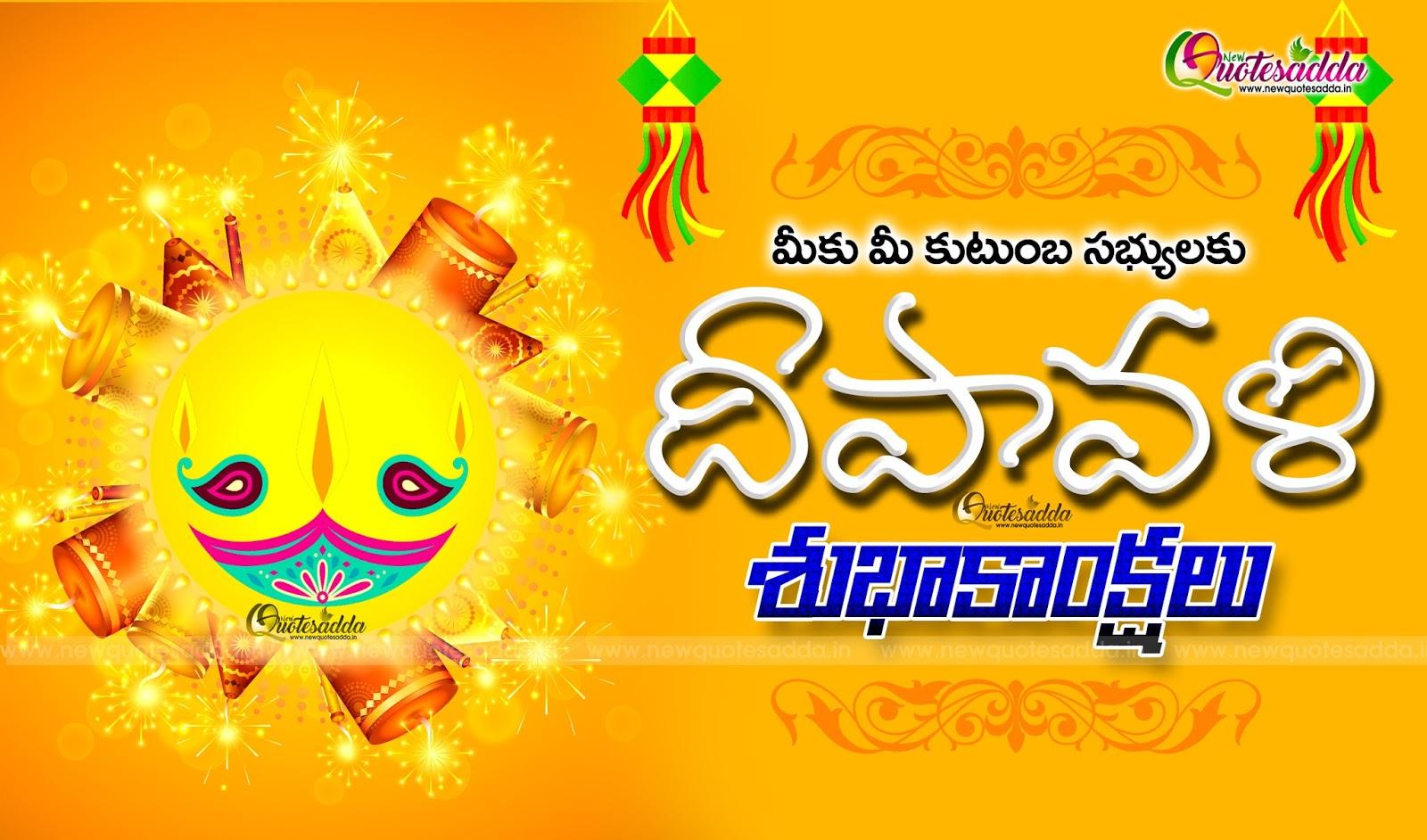 Happy Diwali Wishes In Telugu Quotes And Greetings Newquotesadda