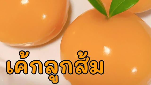 เค้กส้ม orange cake