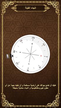 تطبيق أوقاتي Awqati للأندرويد 2019 - Screenshot (3)